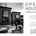 OPEN HOUSE「Block House」