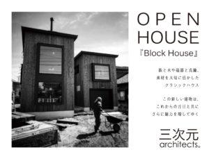 オープンハウス、富山、完成見学会、新築