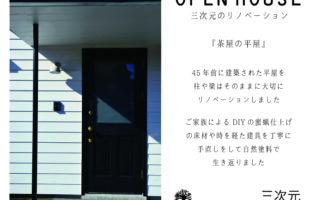 3jigen_openhouse001ssssaのコピー