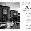 OPEN HOUSE「Block House」